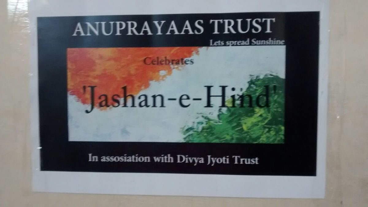 Jashan-e-hind